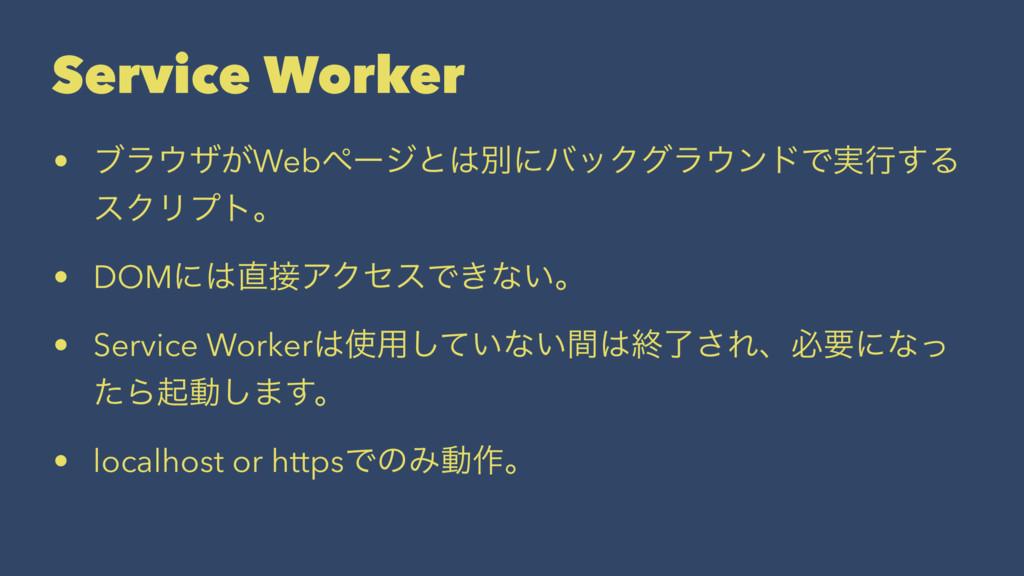 Service Worker • ϒϥβ͕WebϖʔδͱผʹόοΫάϥϯυͰ࣮ߦ͢Δ ε...