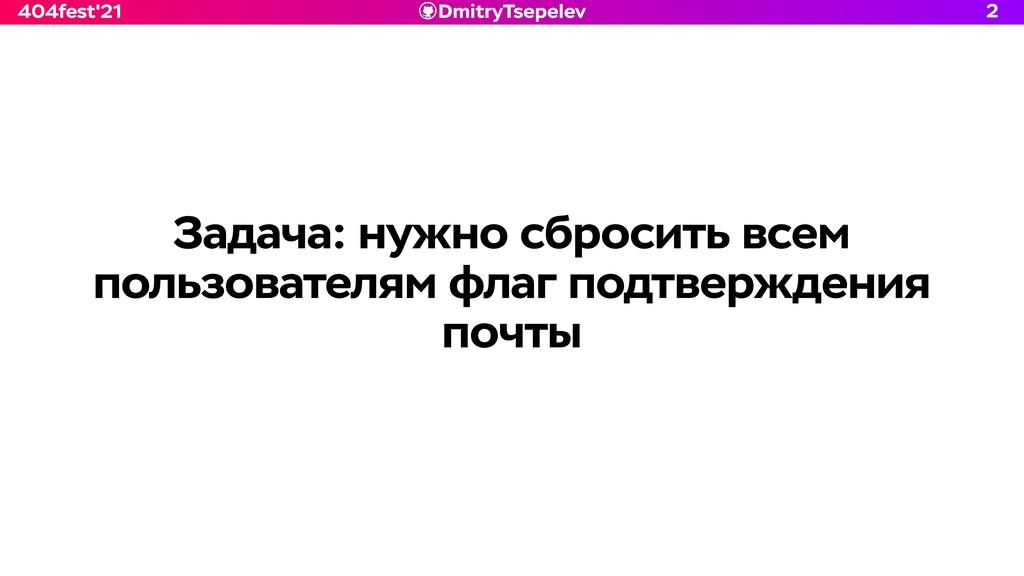 DmitryTsepelev 404fest'21 Задача: нужно сбросит...