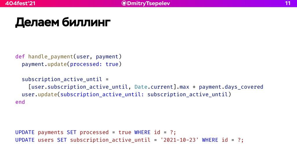 DmitryTsepelev 404fest'21 Делаем биллинг def ha...