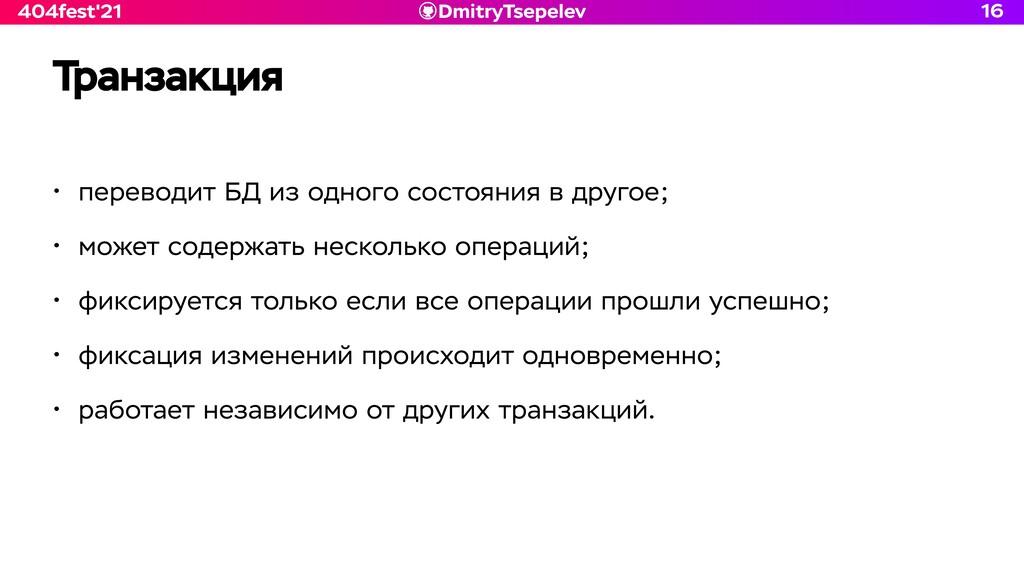 DmitryTsepelev 404fest'21 Транзакция • переводи...