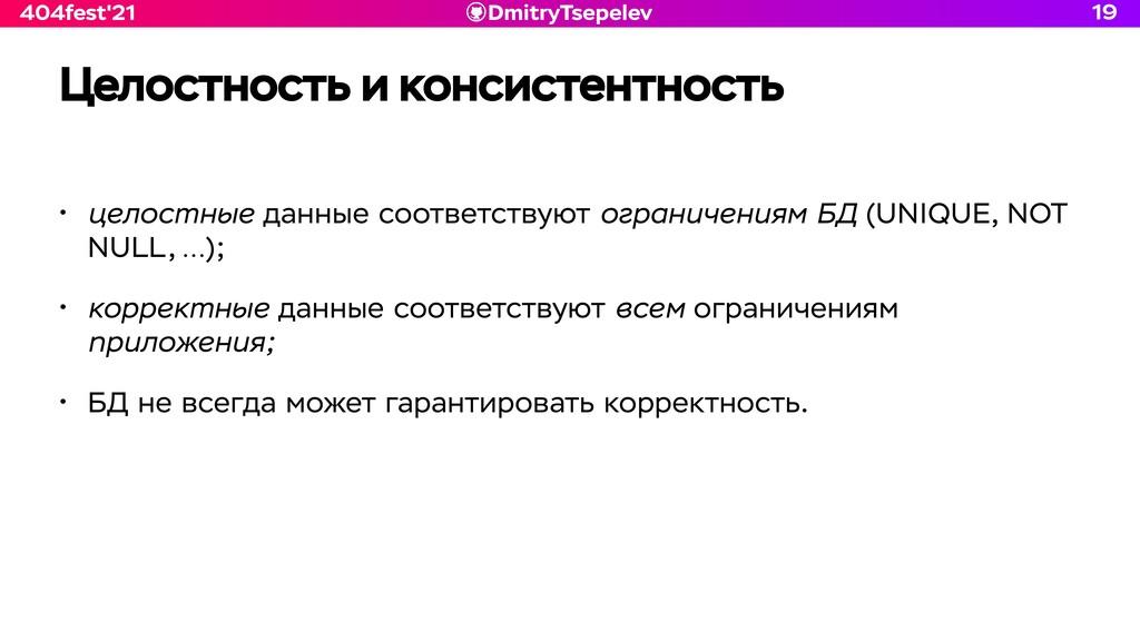 DmitryTsepelev 404fest'21 Целостность и консист...