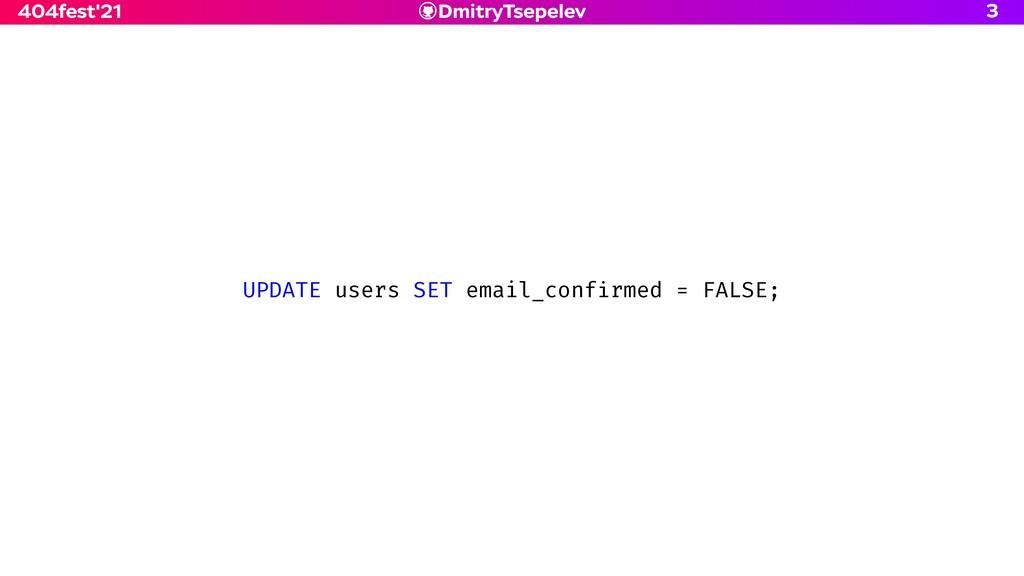 DmitryTsepelev 404fest'21 3 UPDATE users SET em...
