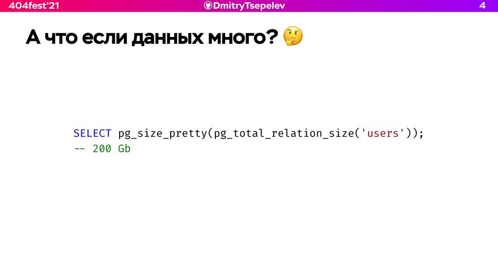 DmitryTsepelev 404fest'21 4 А что если данных м...