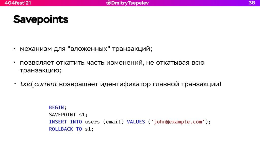 DmitryTsepelev 404fest'21 Savepoints • механизм...