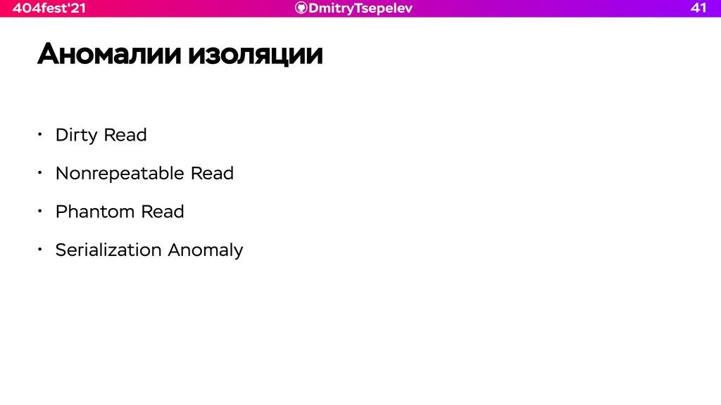 DmitryTsepelev 404fest'21 Аномалии изоляции • D...