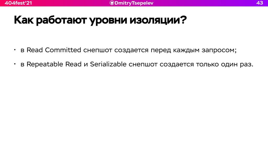 DmitryTsepelev 404fest'21 Как работают уровни и...