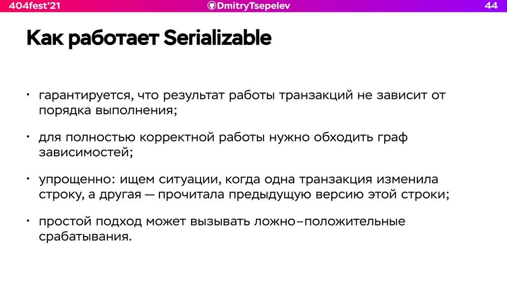 DmitryTsepelev 404fest'21 Как работает Serializ...