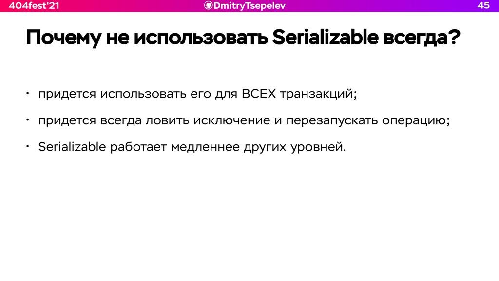 DmitryTsepelev 404fest'21 Почему не использоват...