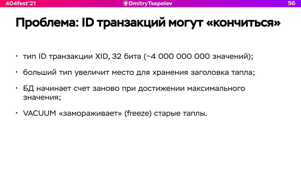 DmitryTsepelev 404fest'21 Проблема: ID транзакц...