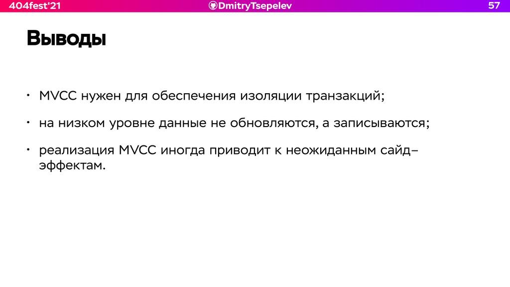 DmitryTsepelev 404fest'21 Выводы • MVCC нужен д...