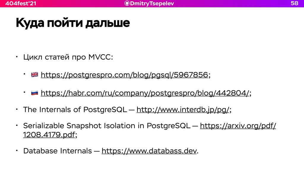 DmitryTsepelev 404fest'21 Куда пойти дальше • Ц...