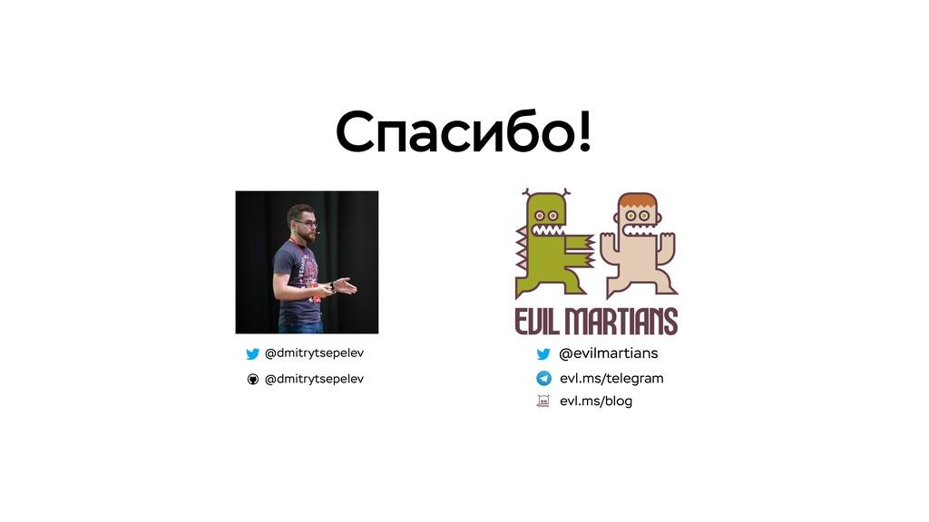 evl.ms/blog @dmitrytsepelev @evilmartians evl.m...