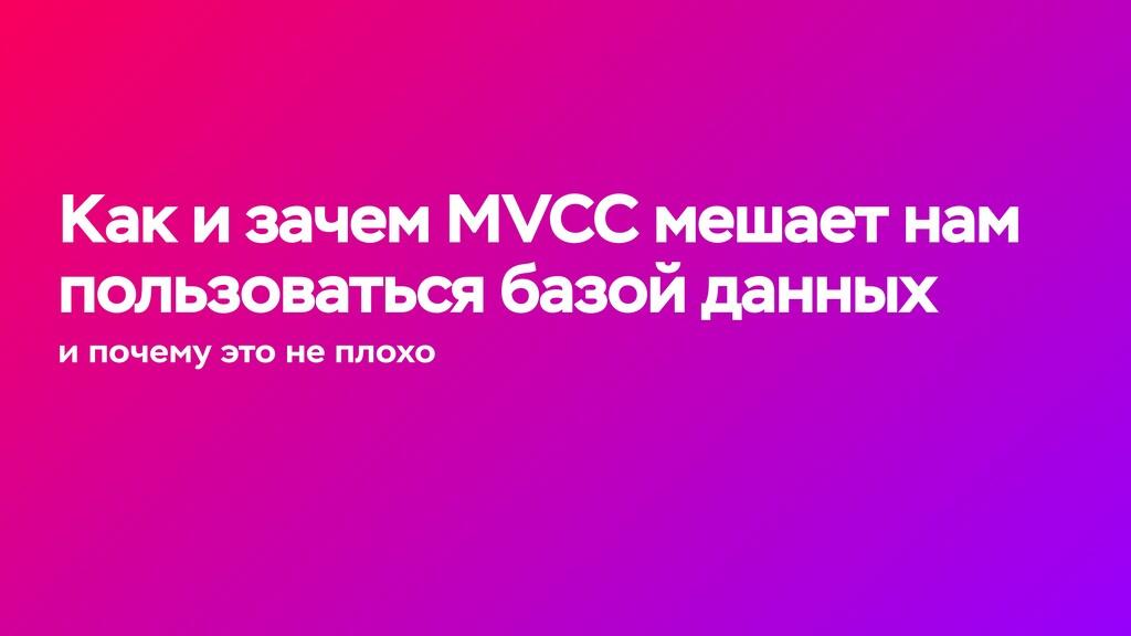 Как и зачем MVCC мешает нам пользоваться базой ...