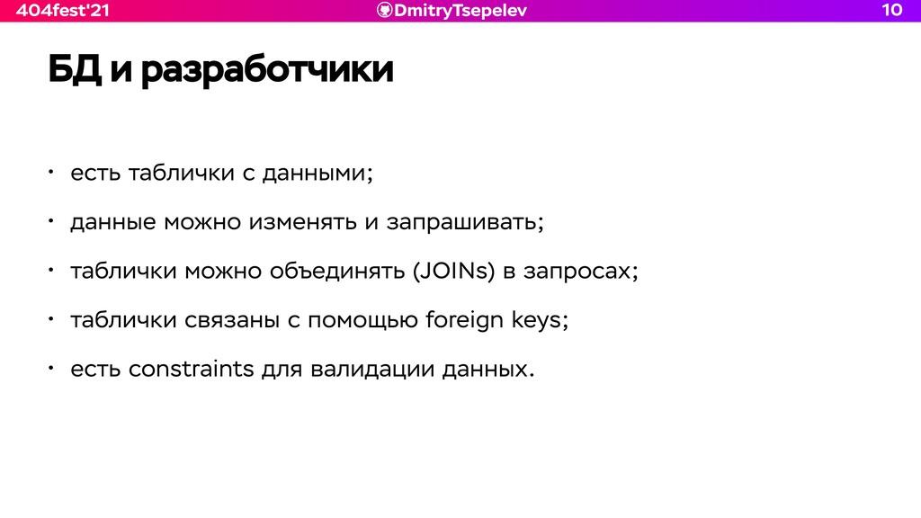 DmitryTsepelev 404fest'21 БД и разработчики • е...
