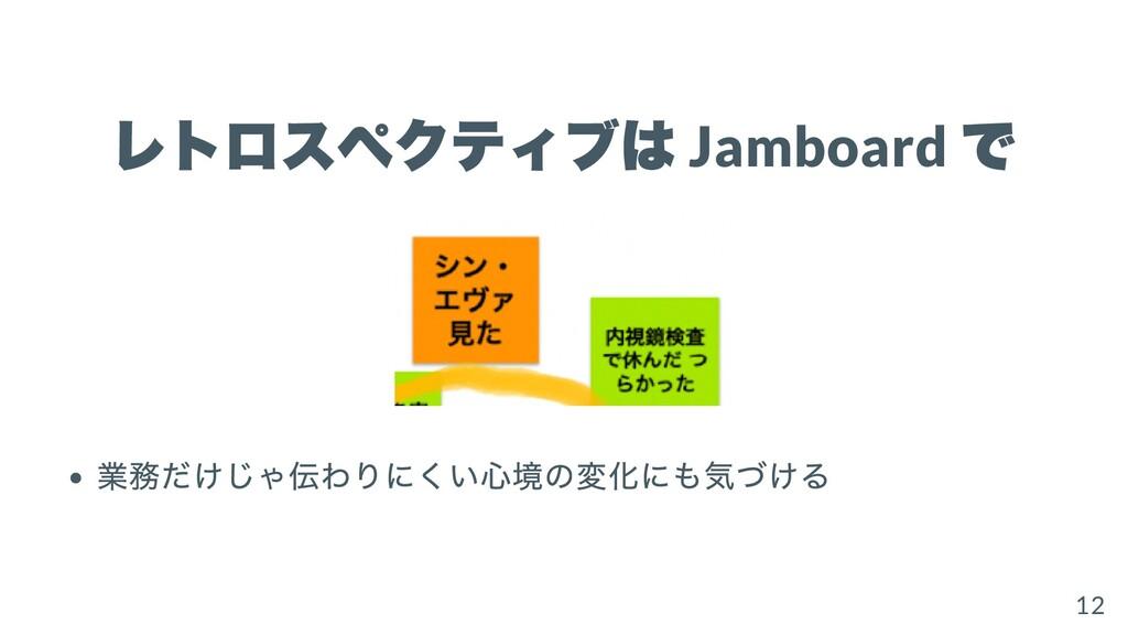レトロスペクティブは Jamboard で 業務だけじゃ伝わりにくい心境の変化にも気づける 12