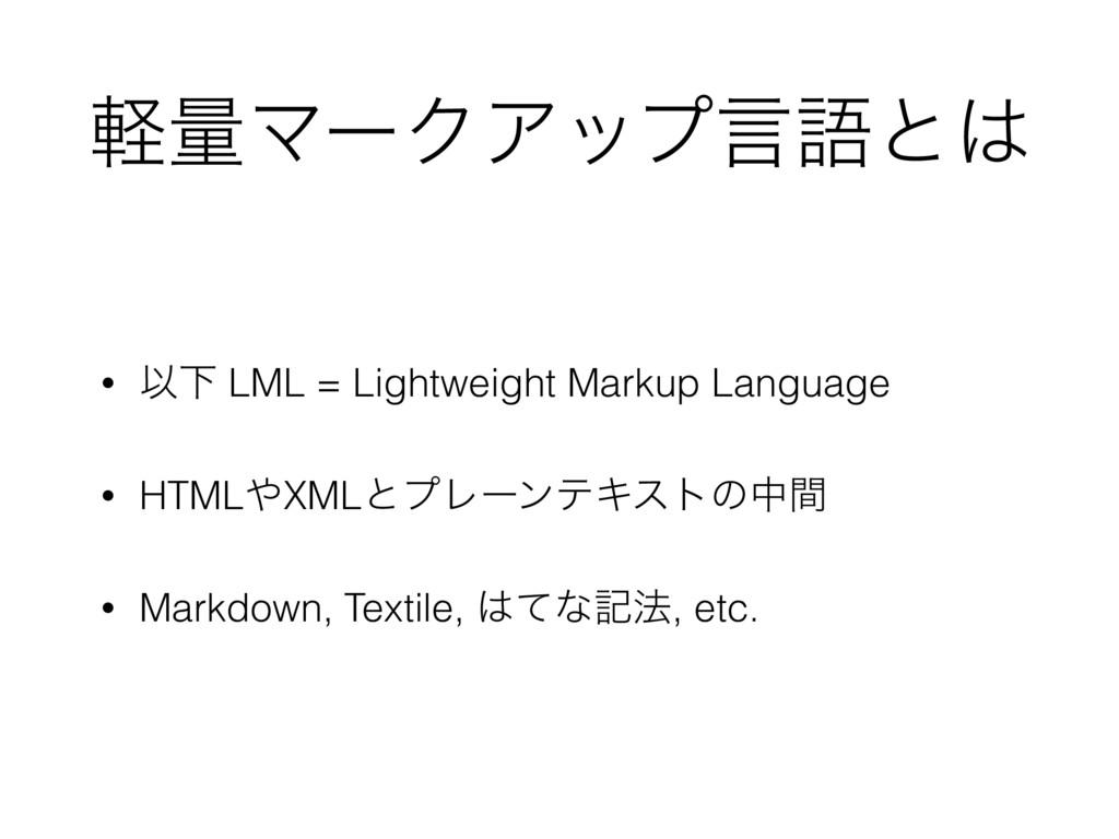 ܰྔϚʔΫΞοϓݴޠͱ • ҎԼ LML = Lightweight Markup Lang...