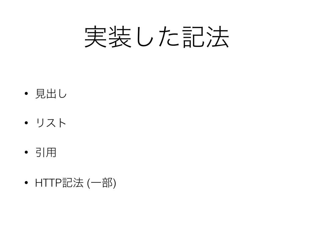 ࣮ͨ͠ه๏ • ݟग़͠ • Ϧετ • Ҿ༻ • HTTPه๏ (Ұ෦)