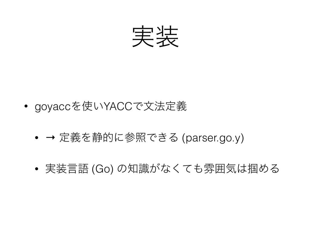 ࣮ • goyaccΛ͍YACCͰจ๏ఆٛ • → ఆٛΛ੩తʹরͰ͖Δ (parser...