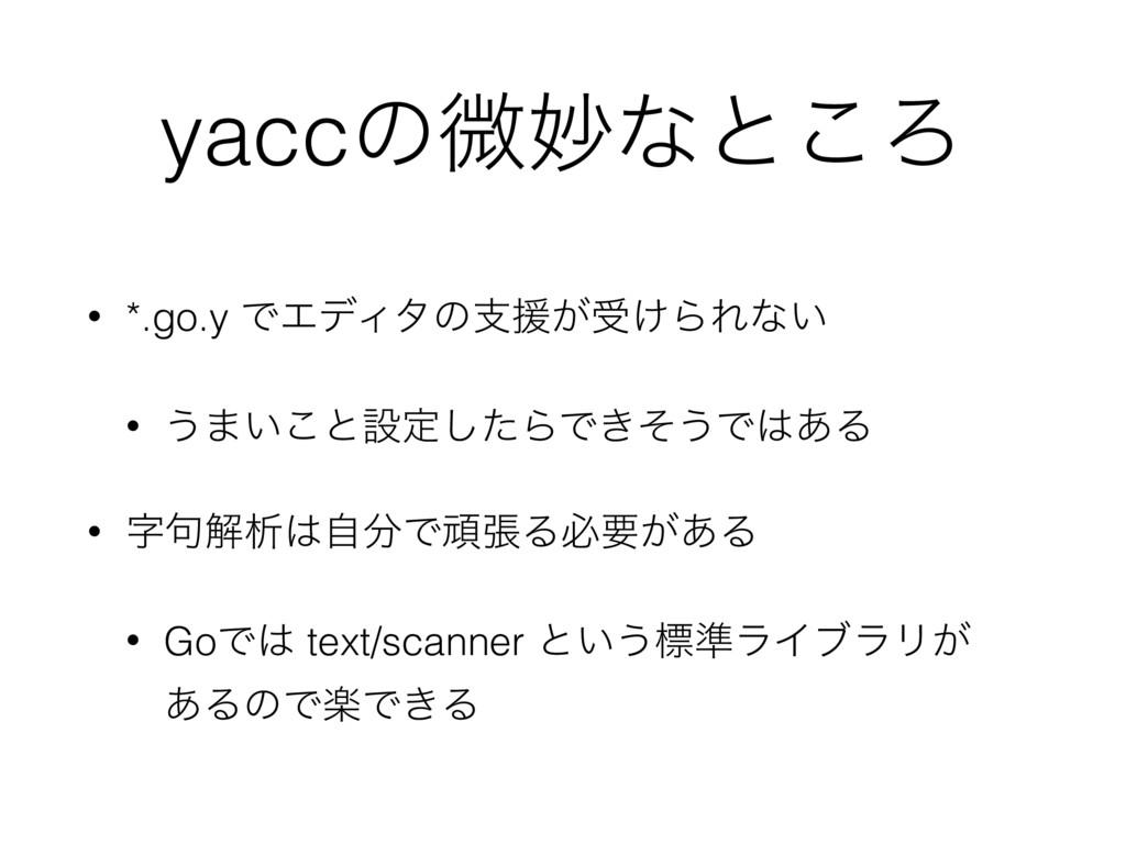 yaccͷඍົͳͱ͜Ζ • *.go.y ͰΤσΟλͷࢧԉ͕ड͚ΒΕͳ͍ • ͏·͍͜ͱઃఆ͠...