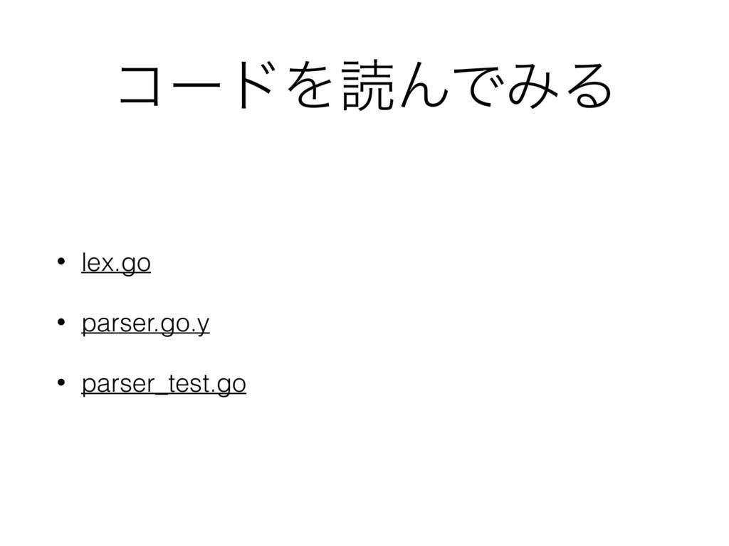 ίʔυΛಡΜͰΈΔ • lex.go • parser.go.y • parser_test....