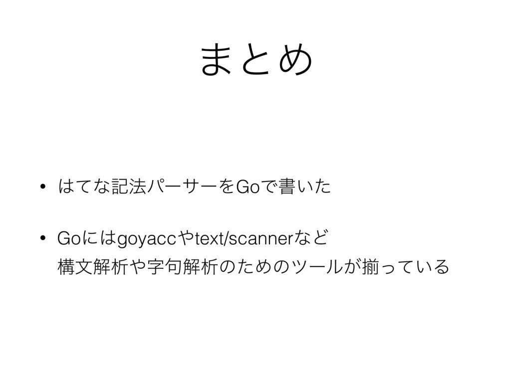 ·ͱΊ • ͯͳه๏ύʔαʔΛGoͰॻ͍ͨ • Goʹgoyacctext/scanne...