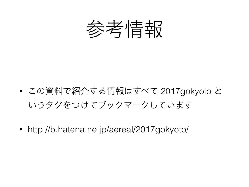 ߟใ • ͜ͷྉͰհ͢Δใͯ͢ 2017gokyoto ͱ ͍͏λάΛ͚ͭͯϒο...