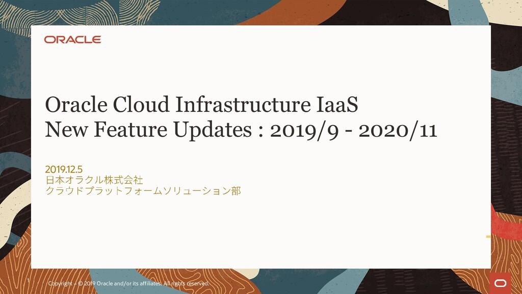 2019.12.5 Oracle Cloud Infrastructure IaaS New ...