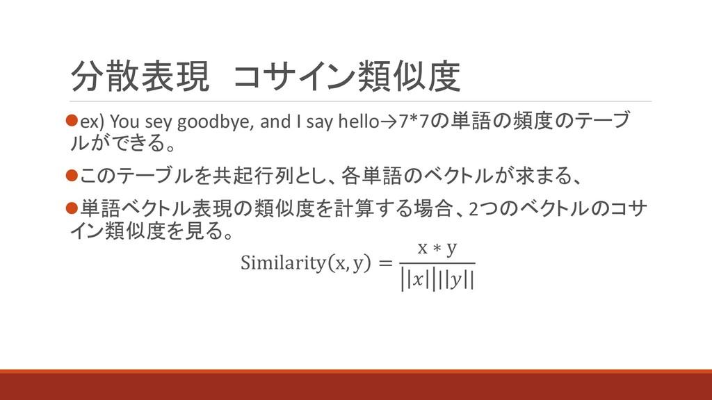 分散表現 コサイン類似度 ⚫ex) You sey goodbye, and I say he...