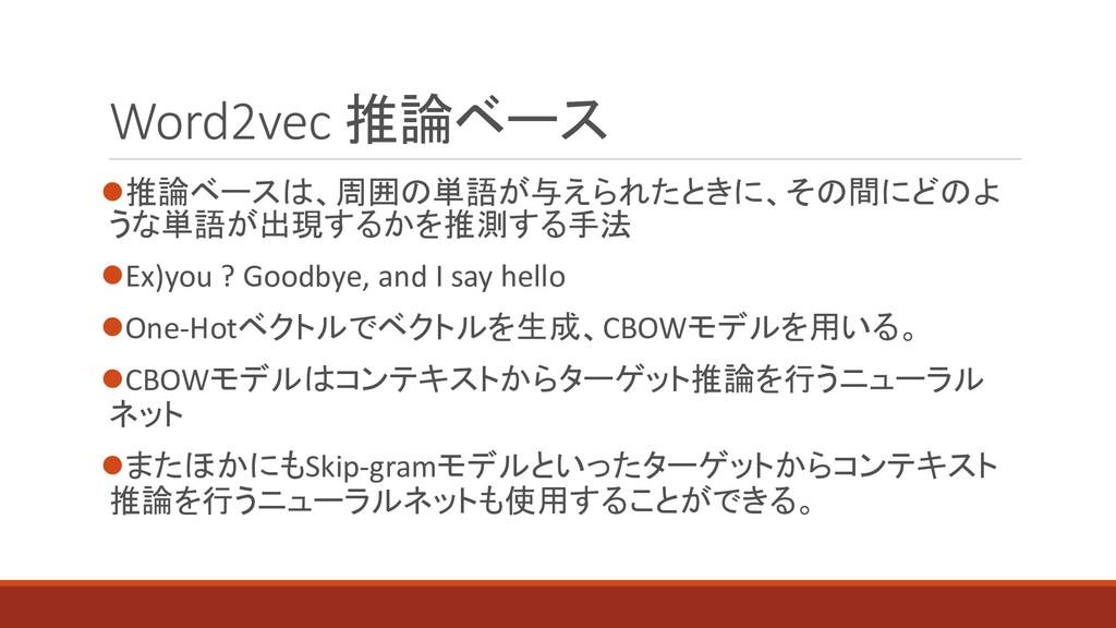 Word2vec 推論ベース ⚫推論ベースは、周囲の単語が与えられたときに、その間にどのよ う...