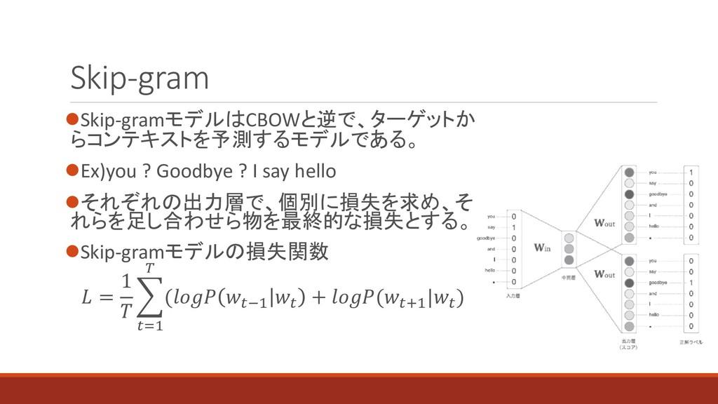 Skip-gram ⚫Skip-gramモデルはCBOWと逆で、ターゲットか らコンテキストを...