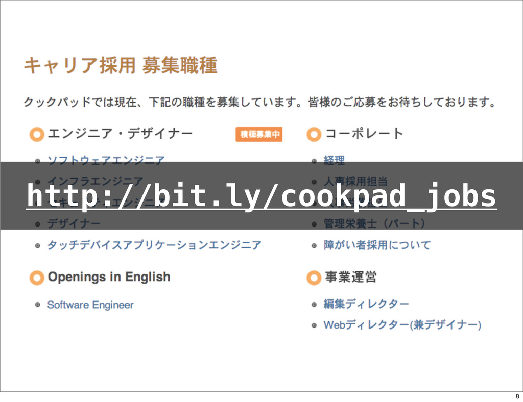 http://bit.ly/cookpad_jobs 8