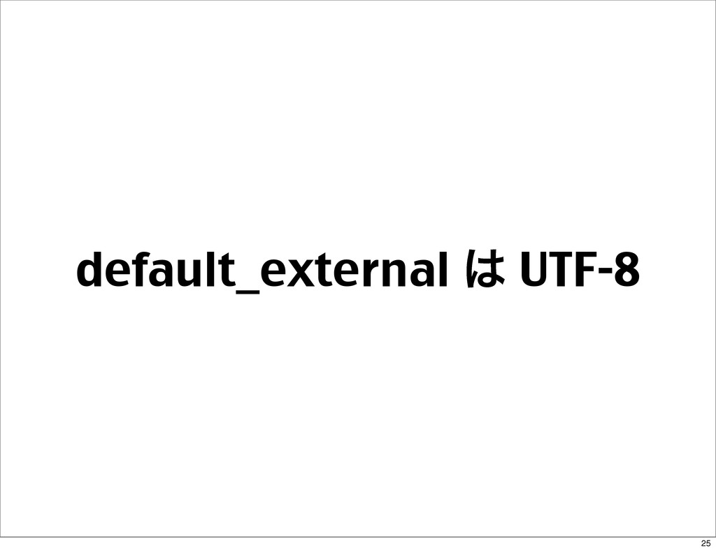 default_external ͸ UTF-8 25