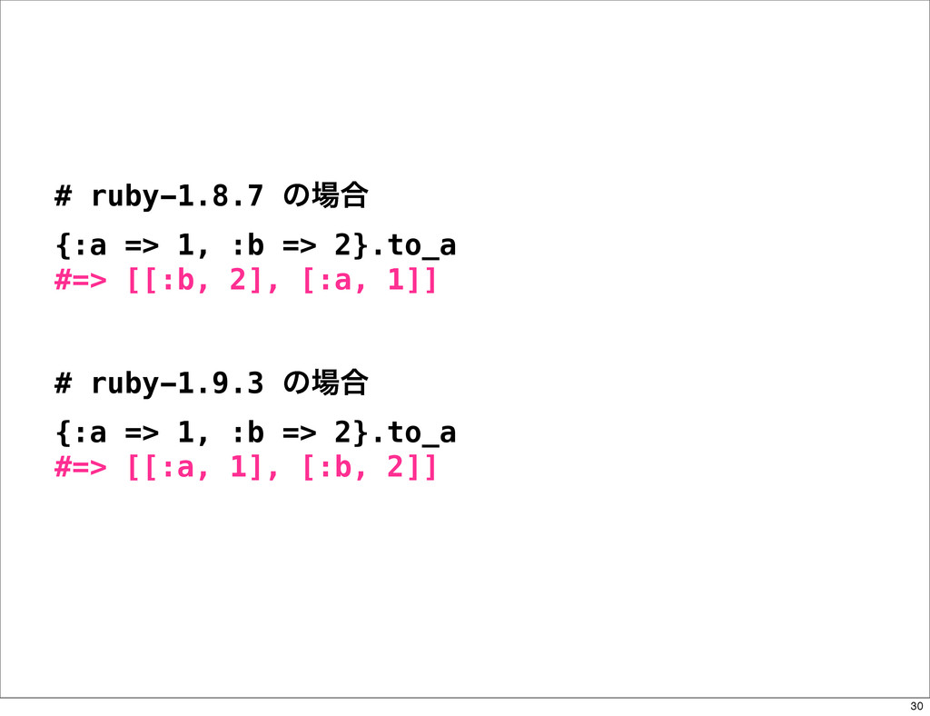 # ruby-1.8.7 ͷ߹ {:a => 1, :b => 2}.to_a #=> [[...