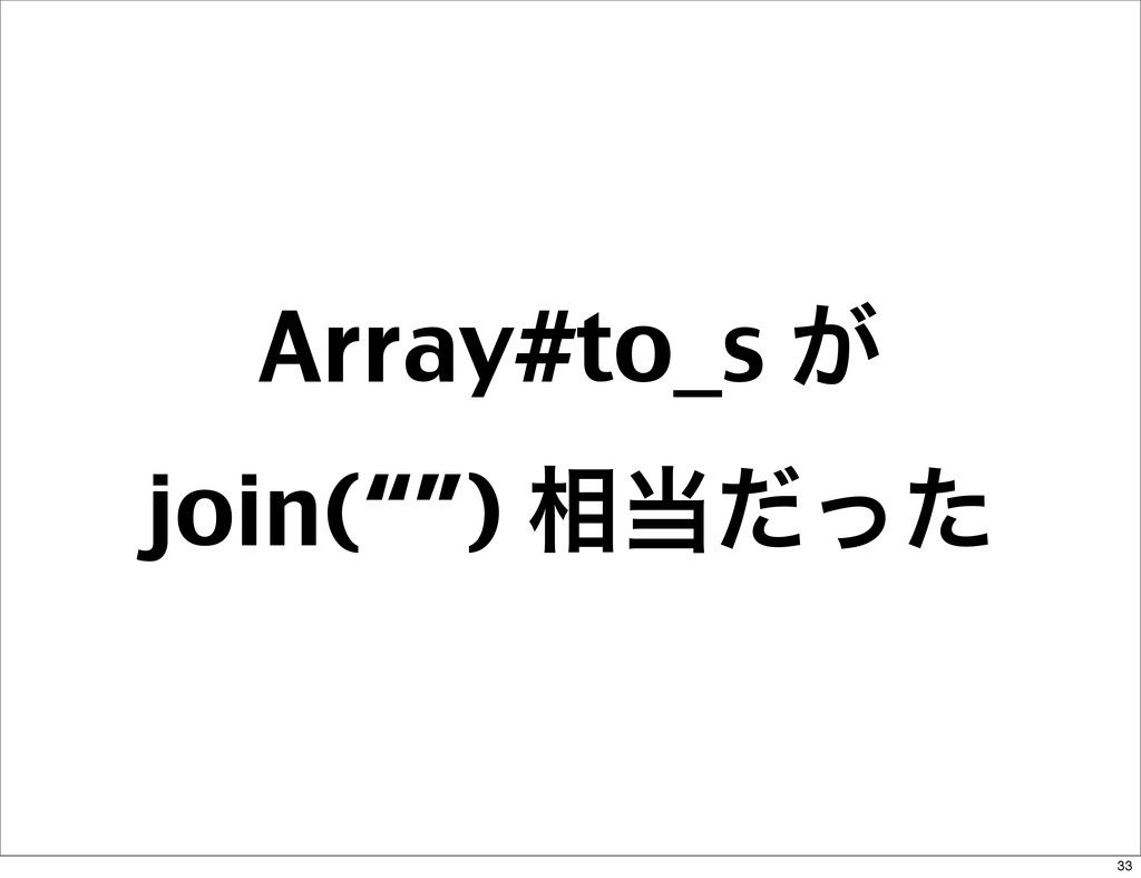 "Array#to_s ͕ join("""") ૬౰ͩͬͨ 33"