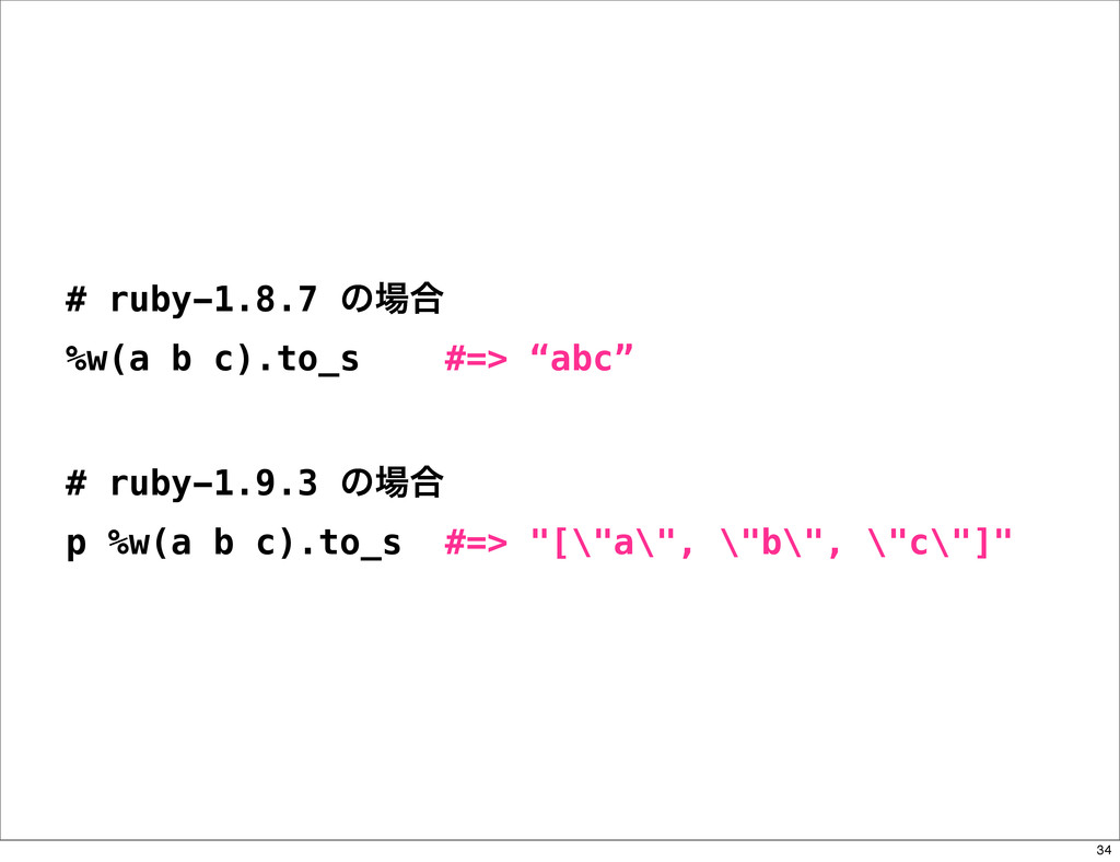 "# ruby-1.8.7 ͷ৔߹ %w(a b c).to_s #=> ""abc"" # rub..."
