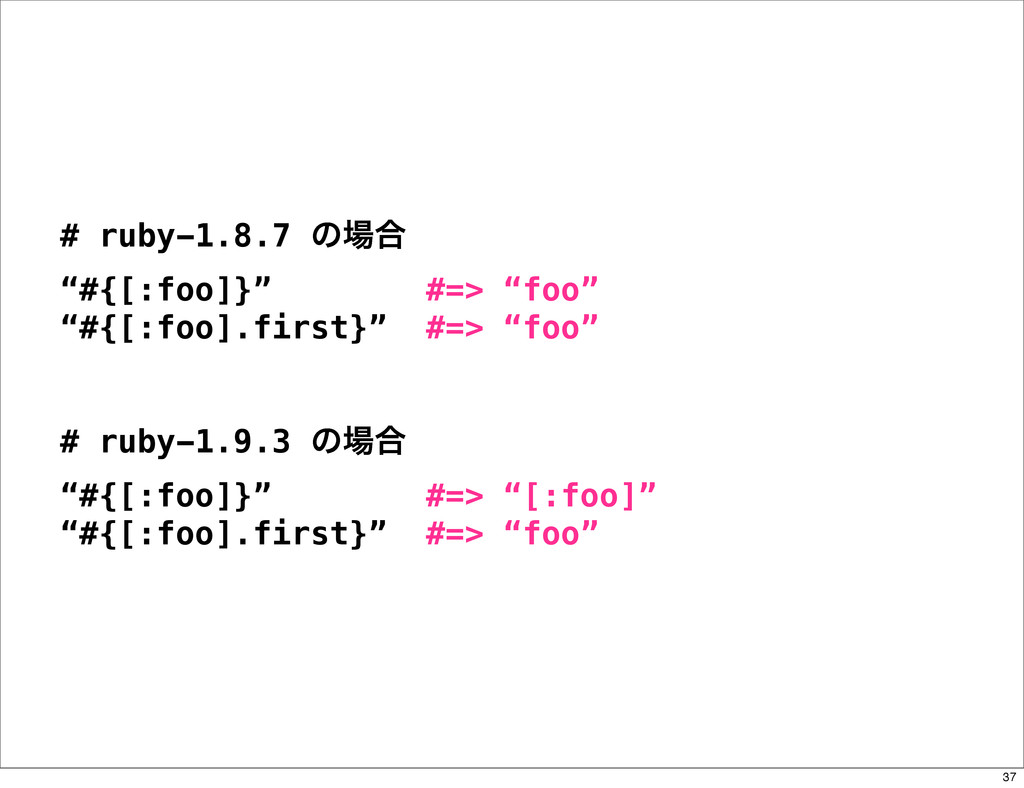 "# ruby-1.8.7 ͷ৔߹ ""#{[:foo]}"" #=> ""foo"" ""#{[:foo..."