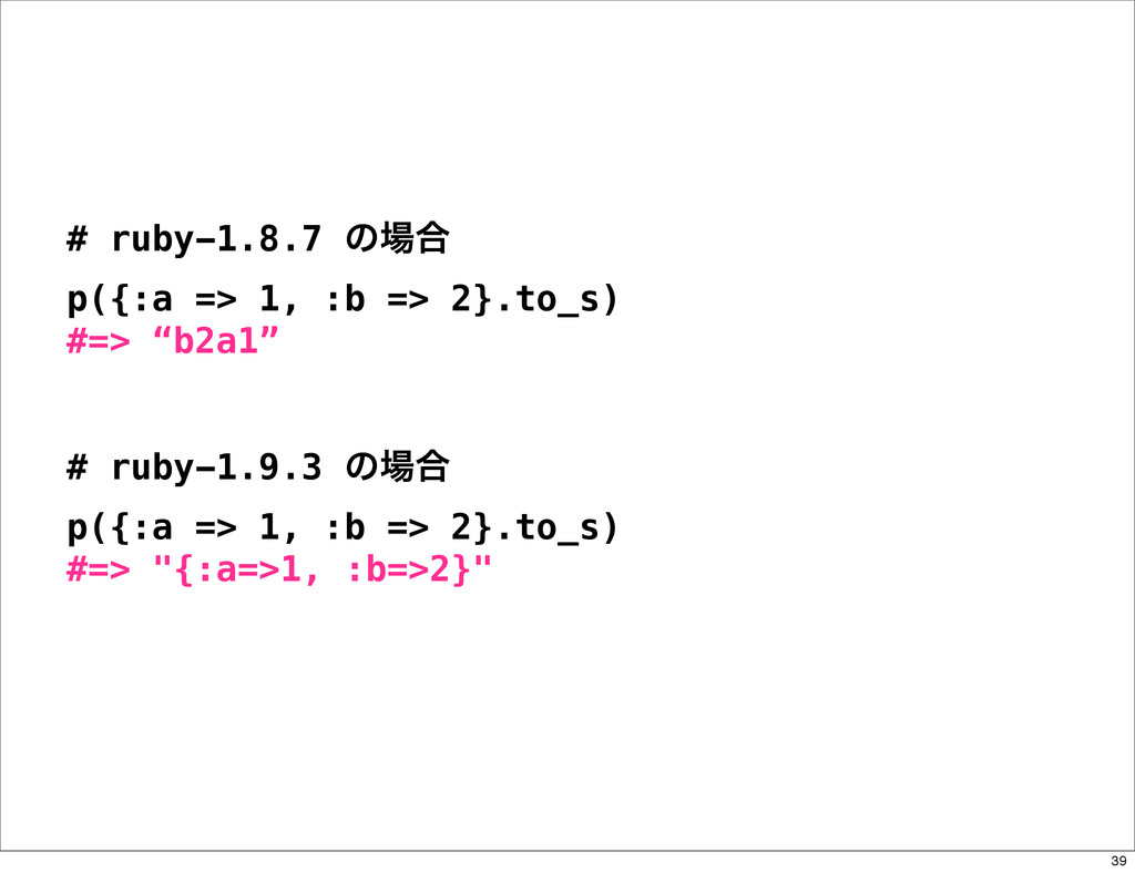 # ruby-1.8.7 ͷ߹ p({:a => 1, :b => 2}.to_s) #=>...