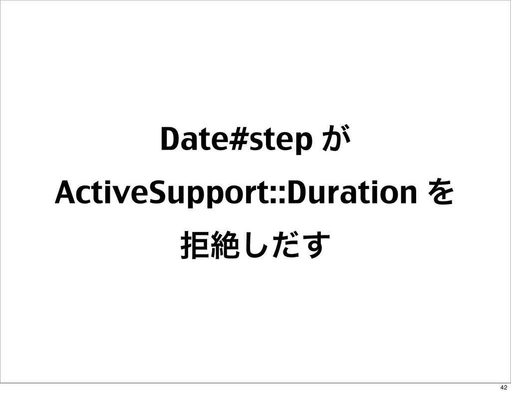 Date#step ͕ ActiveSupport::Duration Λ ڋઈͩ͢͠ 42