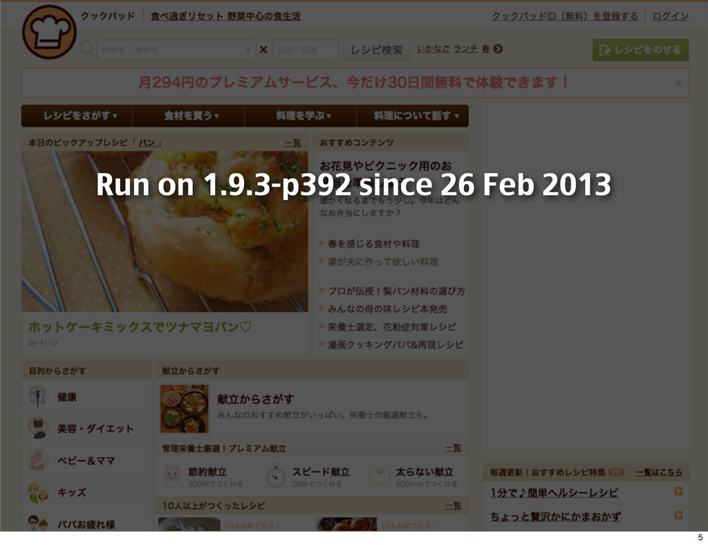 Run on 1.9.3-p392 since 26 Feb 2013 5