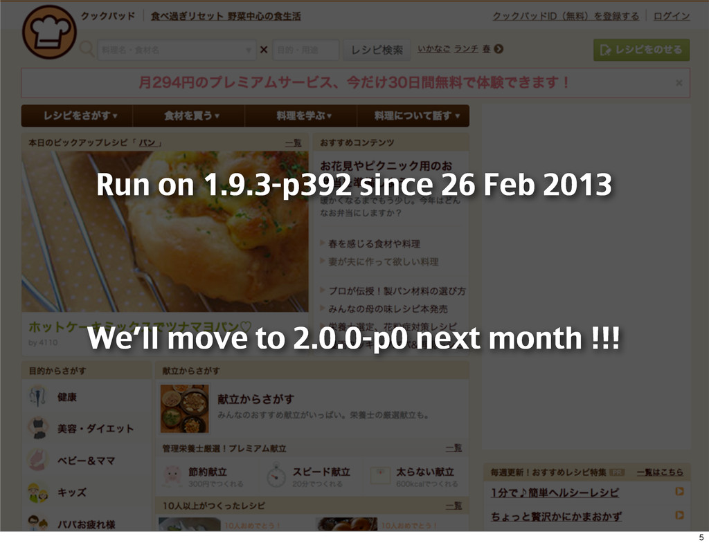 Run on 1.9.3-p392 since 26 Feb 2013 We'll move ...