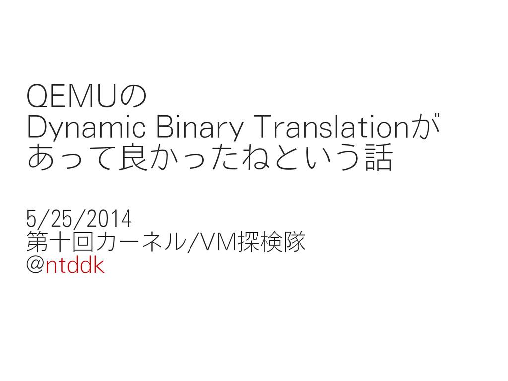 QEMUの Dynamic Binary Translationが あって良かったねという話 ...