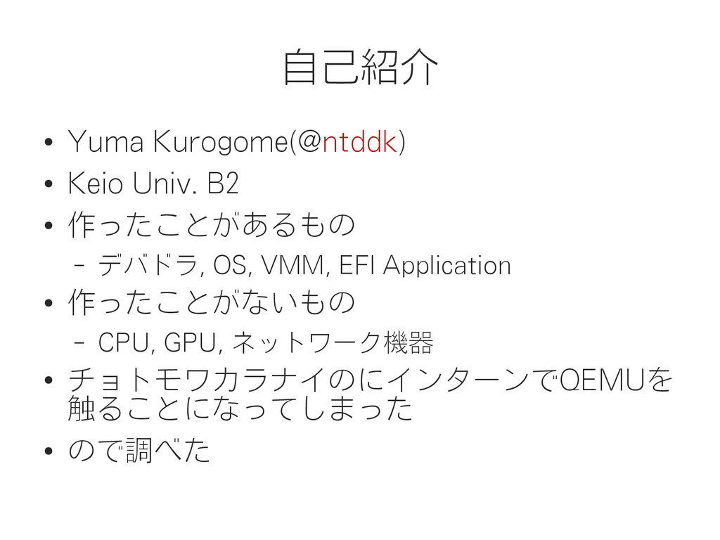 自己紹介 ● Yuma Kurogome(@ntddk) ● Keio Univ. B2 ● ...