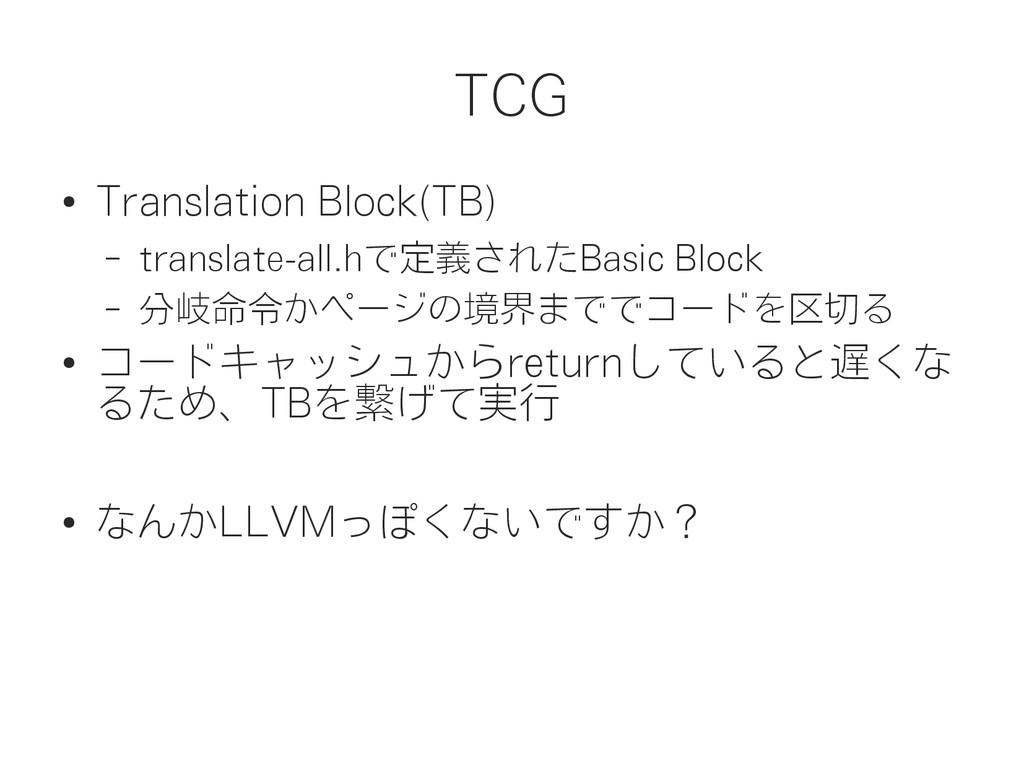 TCG ● Translation Block(TB) – translate-all.hで定...