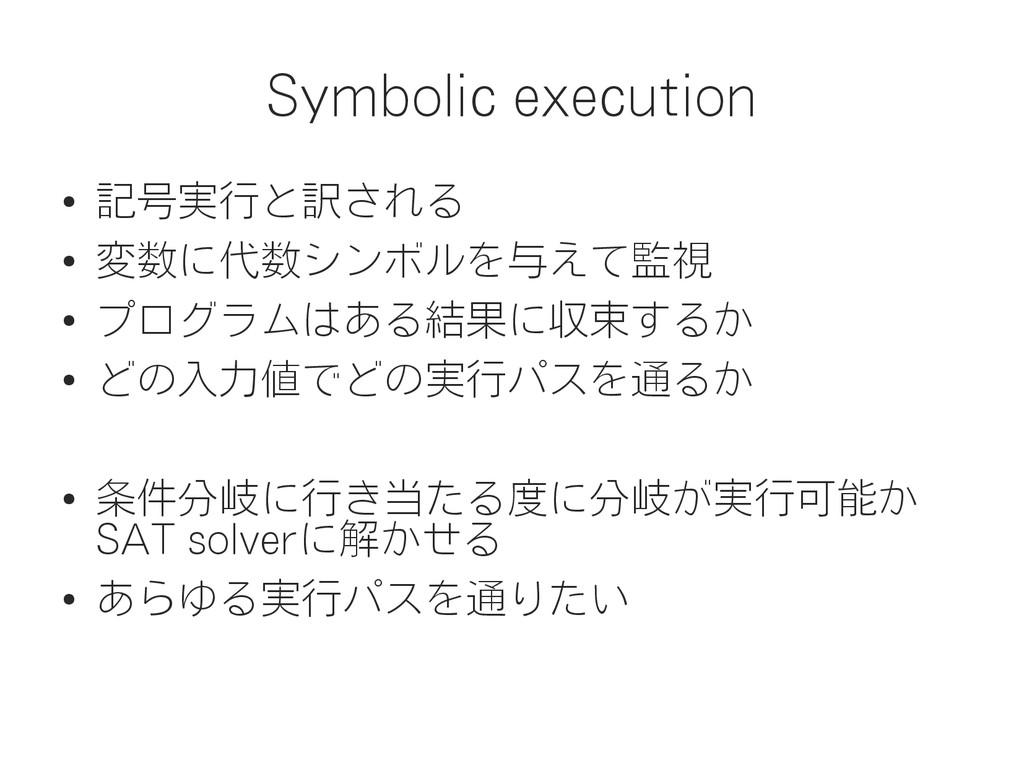 Symbolic execution ● 記号実行と訳される ● 変数に代数シンボルを与えて監...