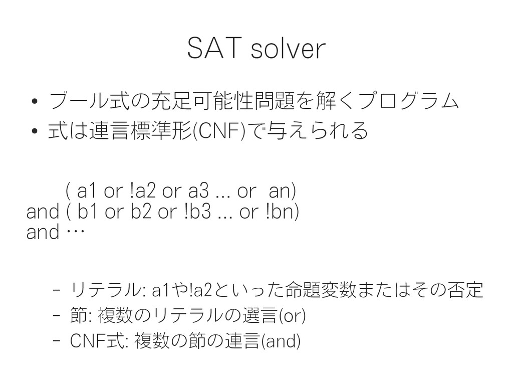 SAT solver ● ブール式の充足可能性問題を解くプログラム ● 式は連言標準形(CNF...