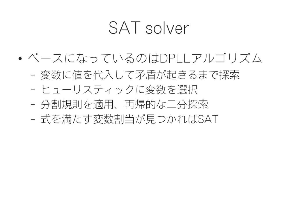 SAT solver ● ベースになっているのはDPLLアルゴリズム – 変数に値を代入して矛...