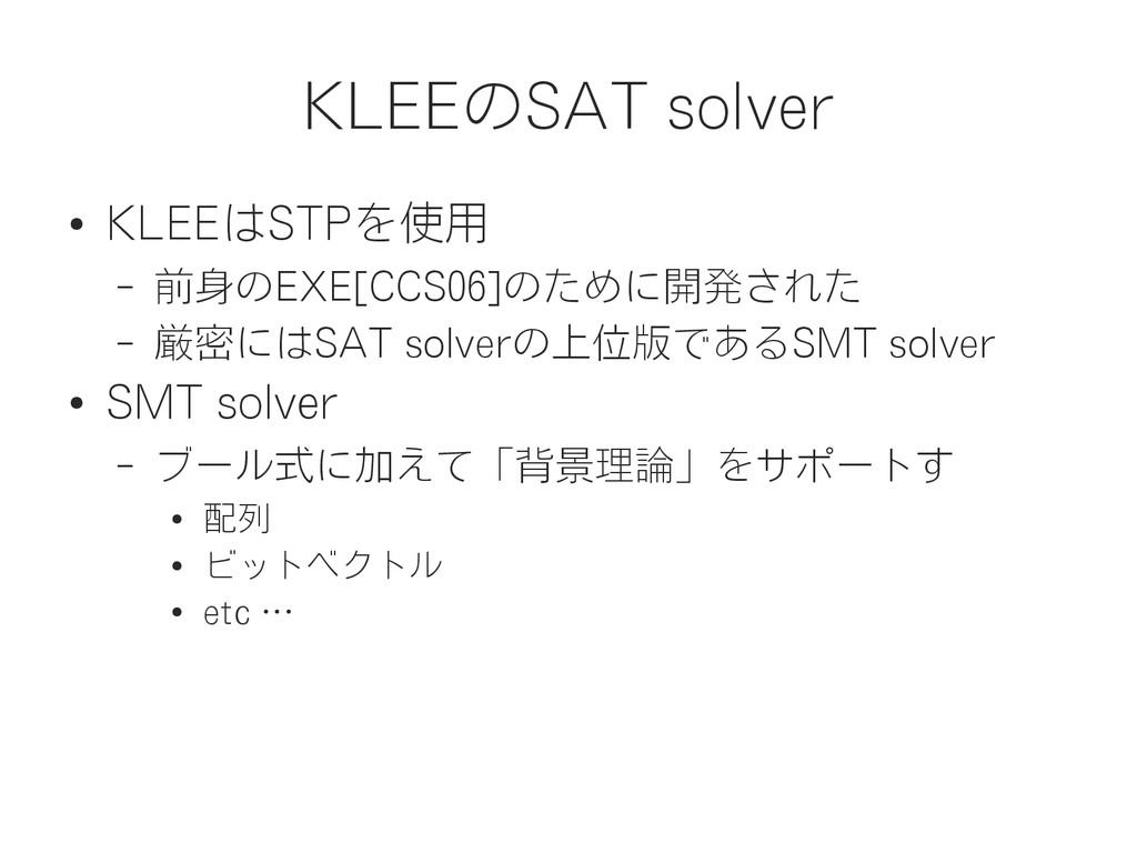 KLEEのSAT solver ● KLEEはSTPを使用 – 前身のEXE[CCS06]のた...