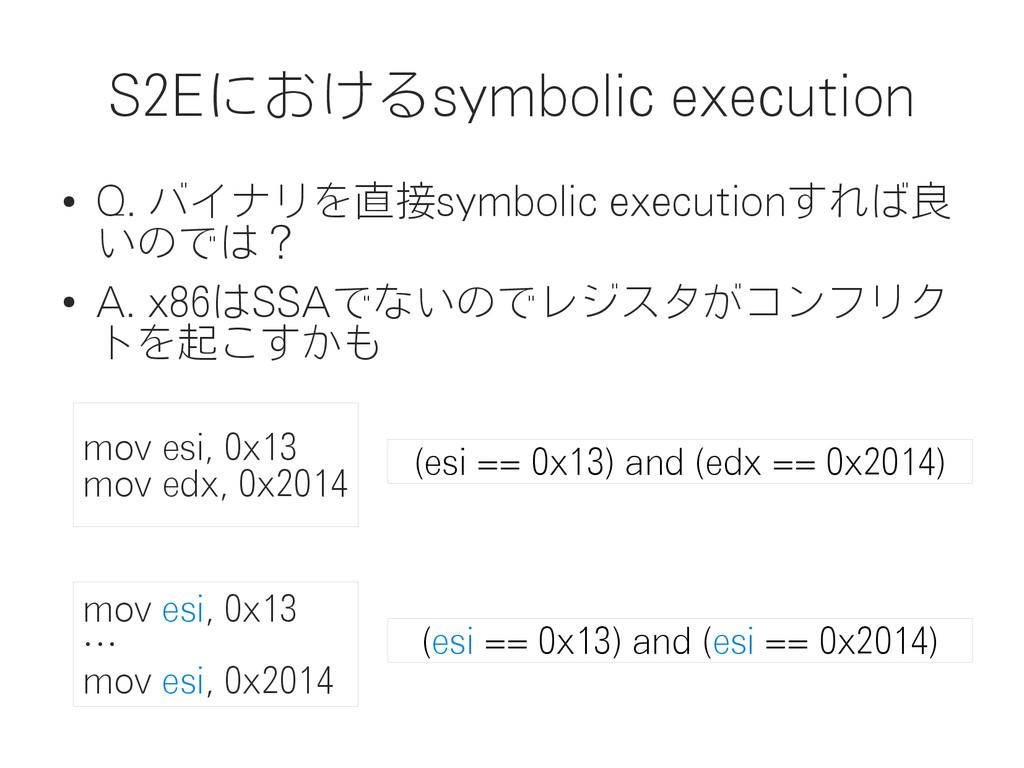 S2Eにおけるsymbolic execution ● Q. バイナリを直接symbolic ...