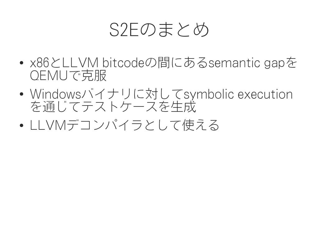 S2Eのまとめ ● x86とLLVM bitcodeの間にあるsemantic gapを QE...