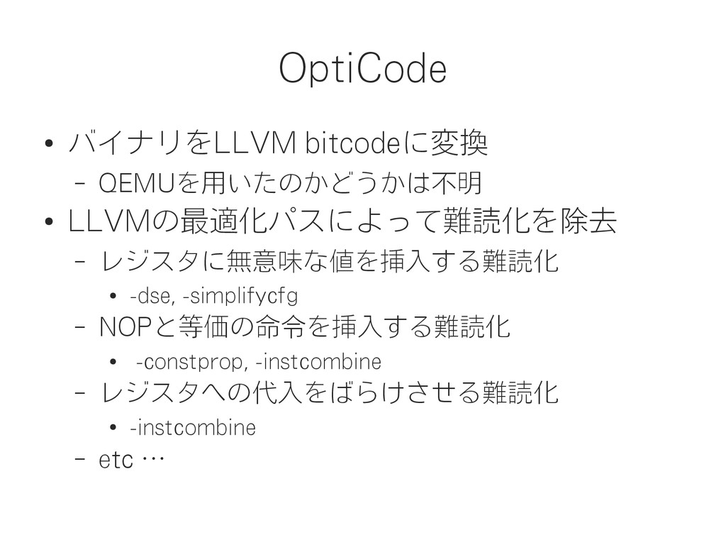 OptiCode ● バイナリをLLVM bitcodeに変換 – QEMUを用いたのかどうか...